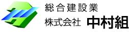 柳川総合建設業 株式会社中村組