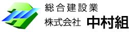 総合建設業 株式会社中村組